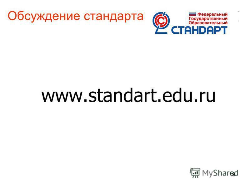 19 Обсуждение стандарта www.standart.edu.ru