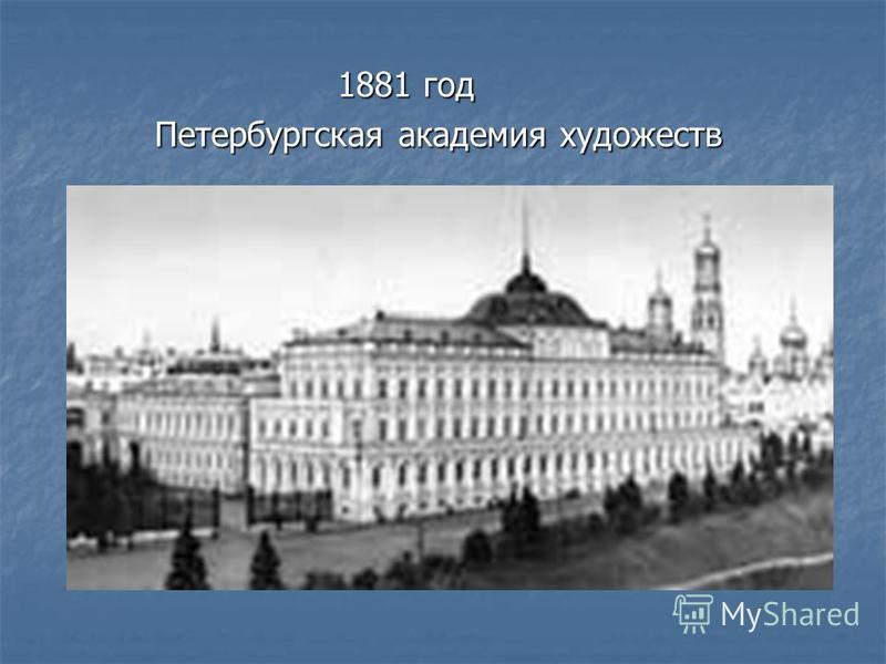 1881 год 1881 год Петербургская академия художеств Петербургская академия художеств