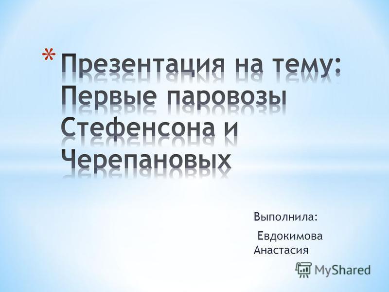 Выполнила: Евдокимова Анастасия