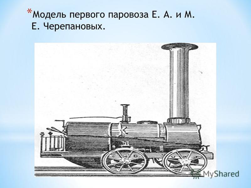 * Модель первого паровоза Е. А. и М. Е. Черепановых.