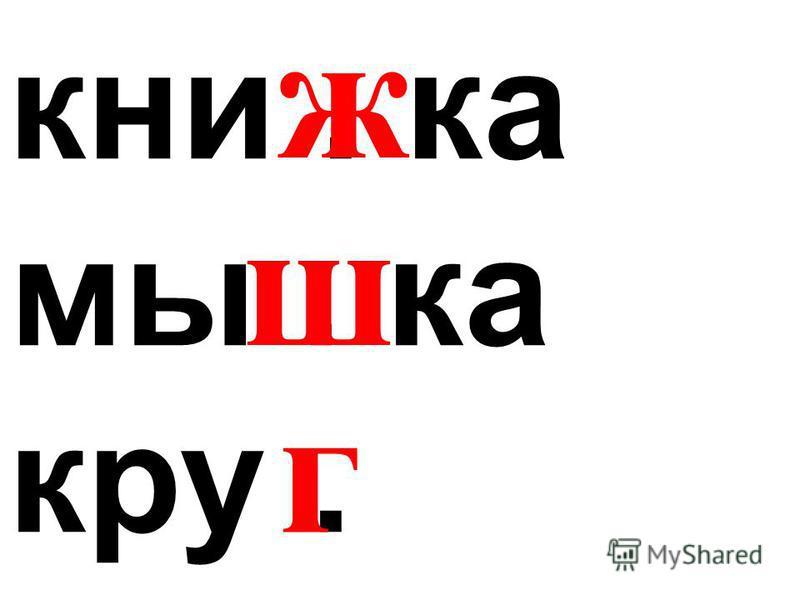 кни. ка мы. ка кру. ж ш г