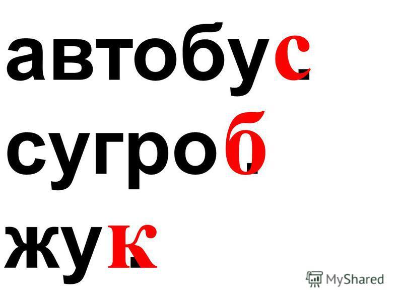 автобу. сугро. жу. б с к
