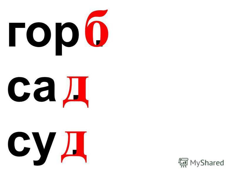 гор. са. су. б д д