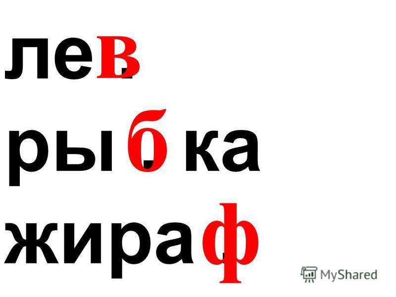 ле. ры. ка жира. б в ф