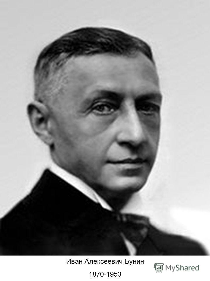 Иван Алексеевич Бунин 1870-1953