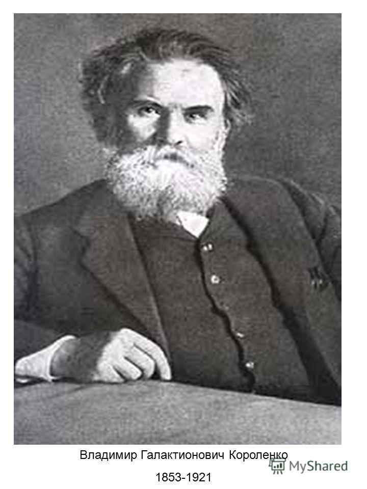 Владимир Галактионович Короленко 1853-1921