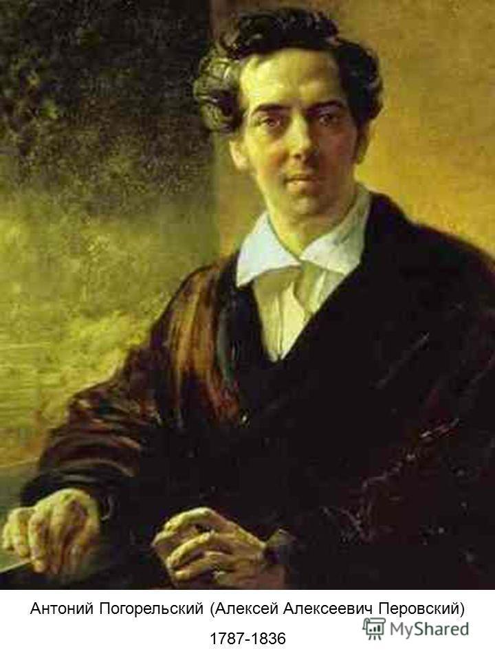 Антоний Погорельский (Алексей Алексеевич Перовский) 1787-1836