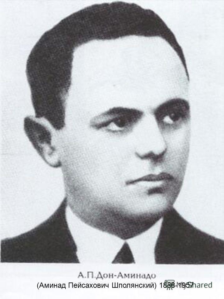 (Аминад Пейсахович Шполянский) 1888-1957