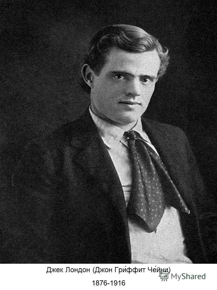 Джек Лондон (Джон Гри́фит Че́йни) 1876-1916