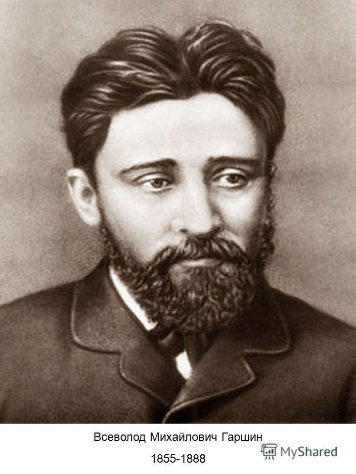 Всеволод Михайлович Гаршин 1855-1888