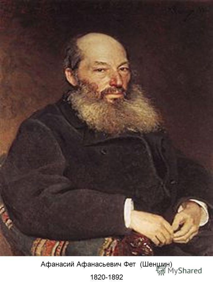 Афанасий Афанасьевич Фет (Шеншин) 1820-1892