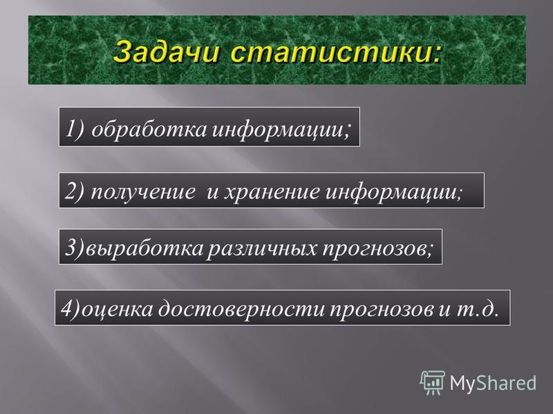 1) обработка информации ; 2) получение и хранение информации ; 3) выработка различных прогнозов ; 4) оценка достоверности прогнозов и т. д.
