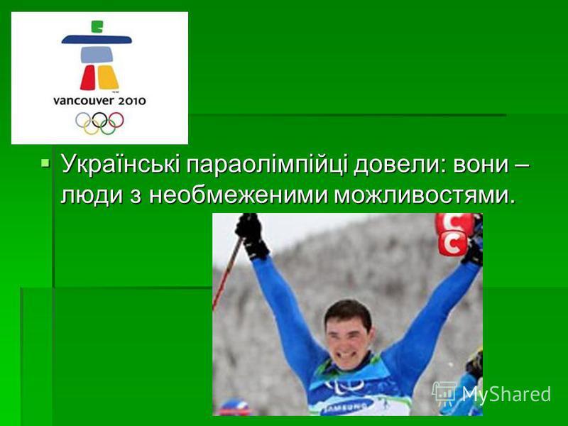 Українські параолімпійці довели: вони – люди з необмеженими можливостями. Українські параолімпійці довели: вони – люди з необмеженими можливостями.
