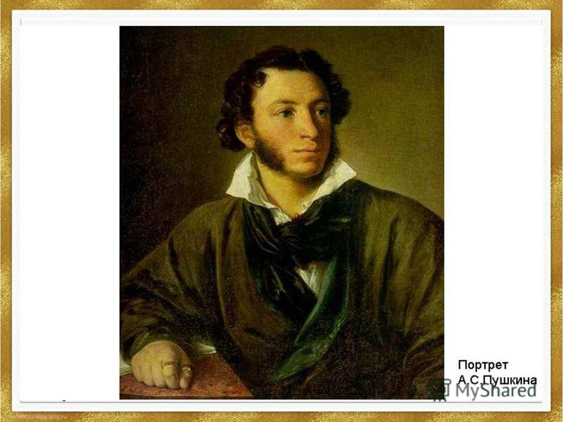 А.С.Пушкин о назначении поэта и поэзии