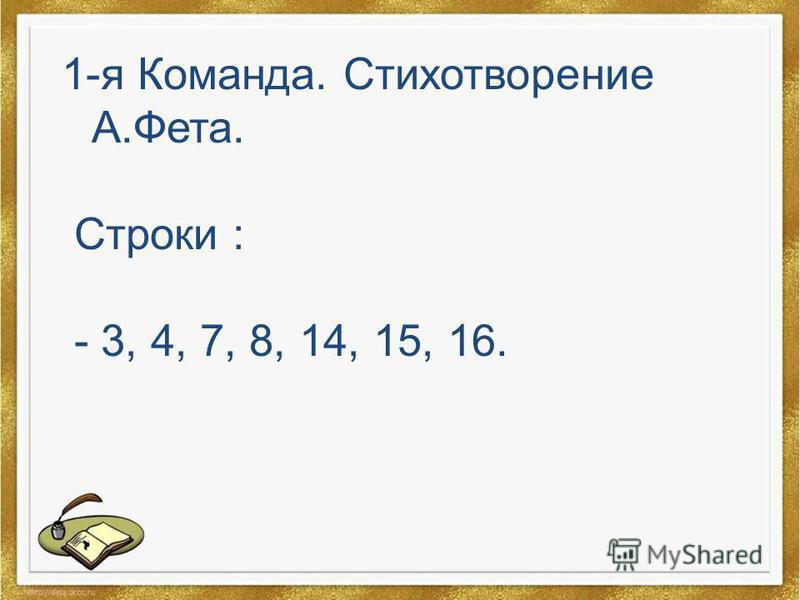 1-я Команда. Стихотворение А.Фета. Строки : - 3, 4, 7, 8, 14, 15, 16.