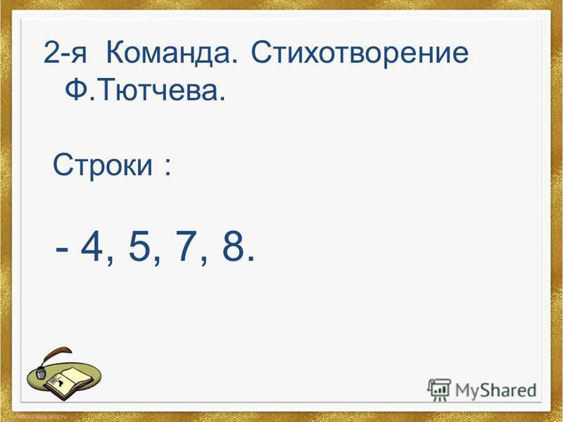 2-я Команда. Стихотворение Ф.Тютчева. Строки : - 4, 5, 7, 8.
