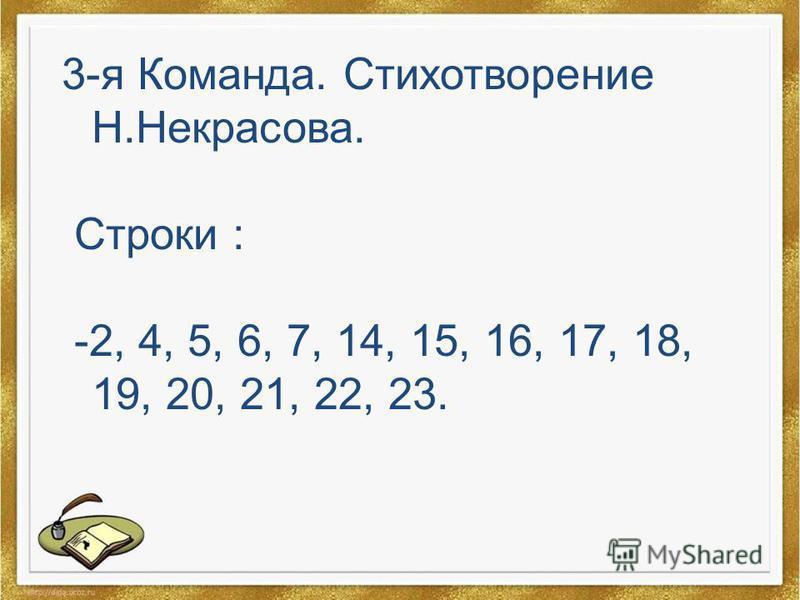 3-я Команда. Стихотворение Н.Некрасова. Строки : -2, 4, 5, 6, 7, 14, 15, 16, 17, 18, 19, 20, 21, 22, 23.