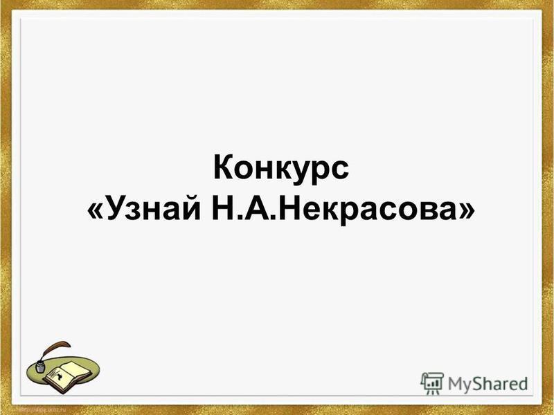 Конкурс «Узнай Н.А.Некрасова»