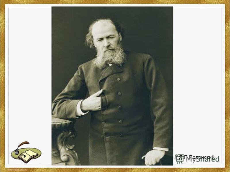 Я.П.Полонский