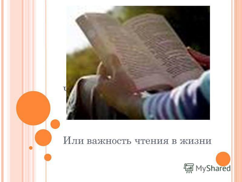 Чтение-жизнь Или важность чтения в жизни