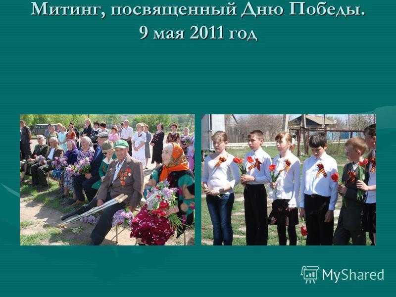 Митинг, посвященный Дню Победы. 9 мая 2011 год