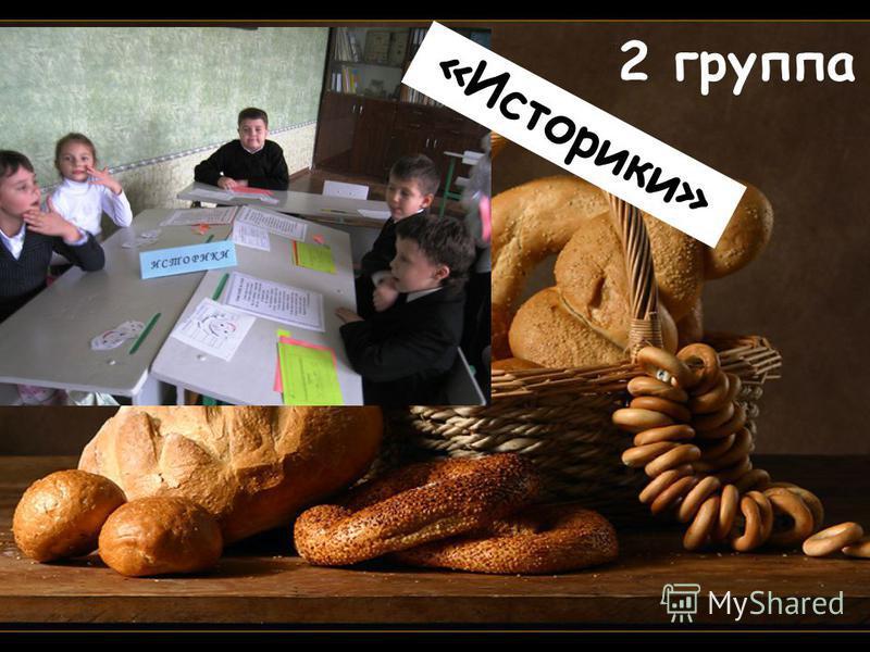 2 группа «Историки»