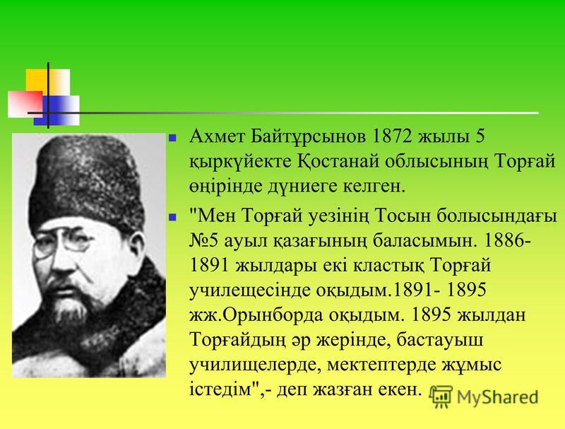 Ахмет Байтұрсынов 1872 жылы 5 қыркүйекте Қостанай облысының Торғай өңірінде дүниеге келген.