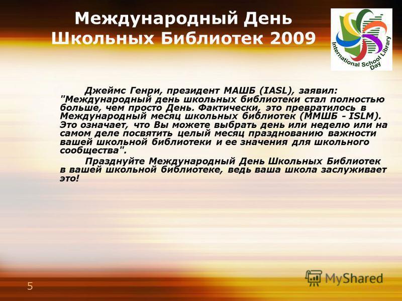 5 Международный День Школьных Библиотек 2009 Джеймс Генри, президент МАШБ (IASL), заявил: