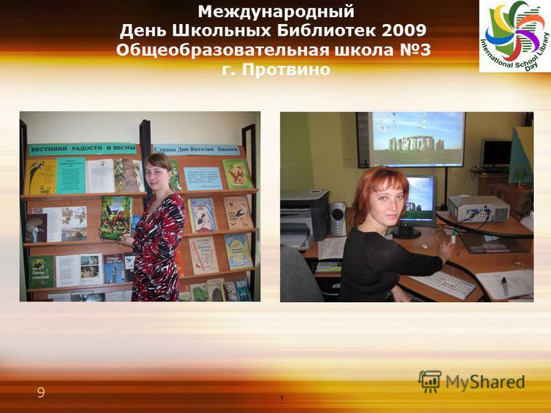 9 1 Международный День Школьных Библиотек 2009 Общеобразовательная школа 3 г. Протвино