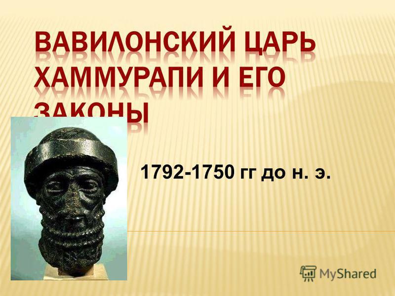1792-1750 гг до н. э.