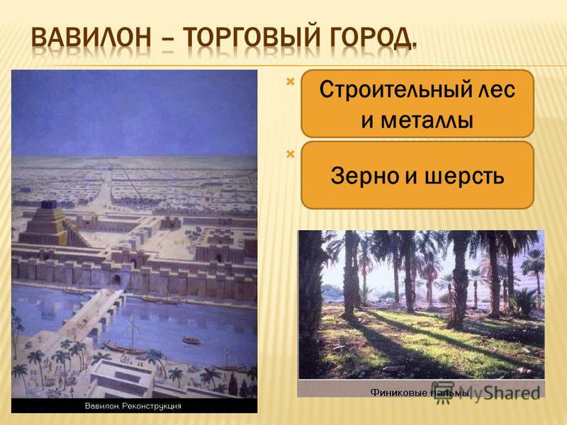 Что продавали купцы, приплывшие в Вавилон с севера? Что покупали в Вавилонии? Строительный лес и металлы Зерно и шерсть