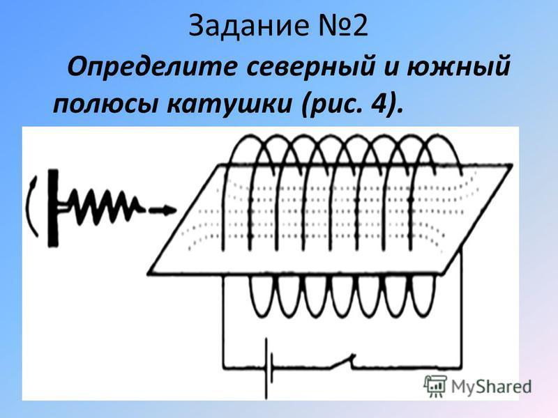 Задание 1 Предложите способы определения « +» и «-» источника тока, если у вас есть источник тока, полюсы которого немаркированные, соленоид, стрелка компаса.