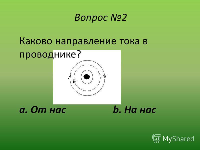 Вопрос 1 Направление магнитных линий совпадает с … направлением магнитной стрелки. a. Южным b. Северным c. Не связано с магнитной стрелкой