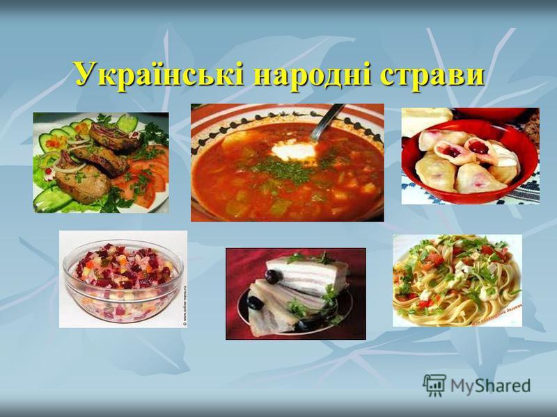 Українські народні страви