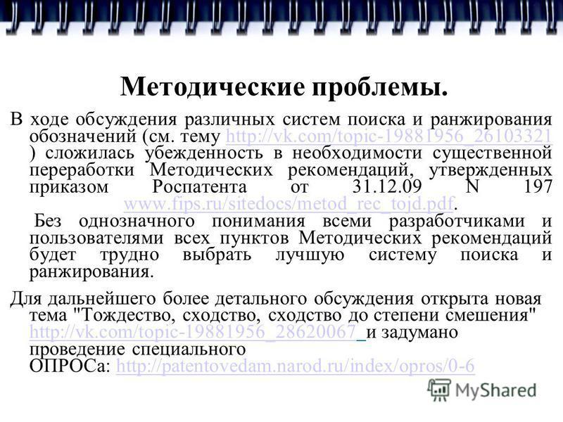 Методические проблемы. В ходе обсуждения различных систем поиска и ранжирования обозначений (см. тему http://vk.com/topic-19881956_26103321 ) сложилась убежденность в необходимости существенной переработки Методических рекомендаций, утвержденных прик