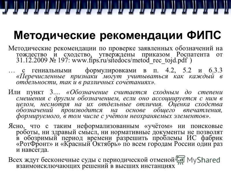 Методические рекомендации ФИПС Методические рекомендации по проверке заявленных обозначений на тождество и сходство, утверждены приказом Роспатента от 31.12.2009 197: www.fips.ru/sitedocs/metod_rec_tojd.pdf ) … с гениальными формулировками в п. 4.2,