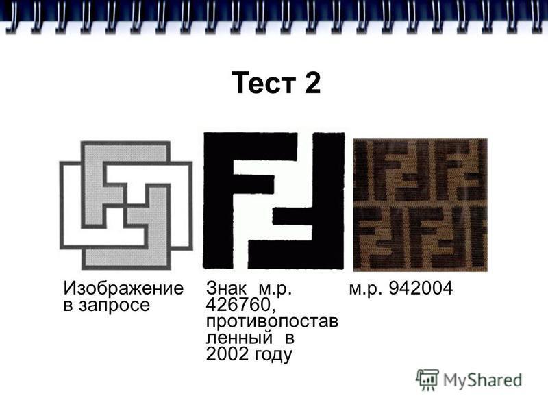 Тест 2 м.р. 942004Знак м.р. 426760, противо поставленный в 2002 году Изображение в запросе
