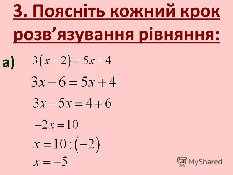 3. Поясніть кожний крок розвязування рівняння: а)
