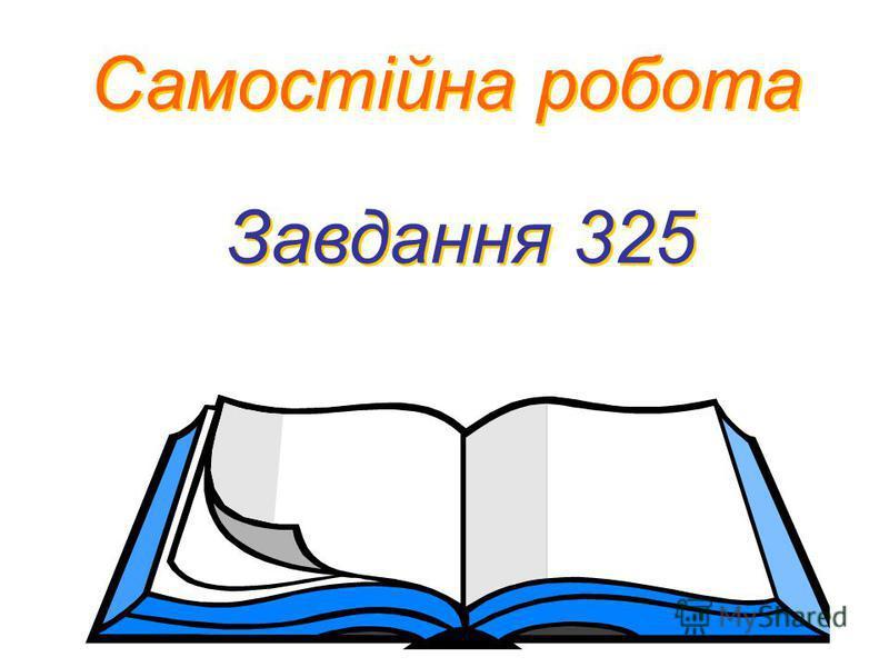 Самостійна робота Самостійна робота Завдання 325 Завдання 325