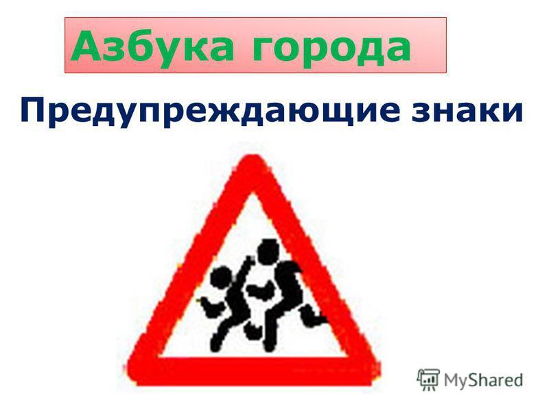 Предупреждающие знаки Азбука города