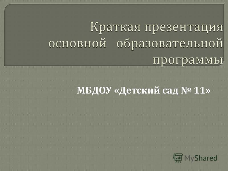 МБДОУ « Детский сад 11»