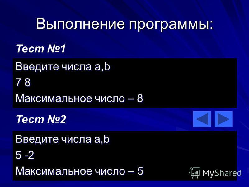 Выполнение программы: Введите числа a,b 7 8 Максимальное число – 8 Тест 1 Тест 2 Введите числа a,b 5 -2 Максимальное число – 5