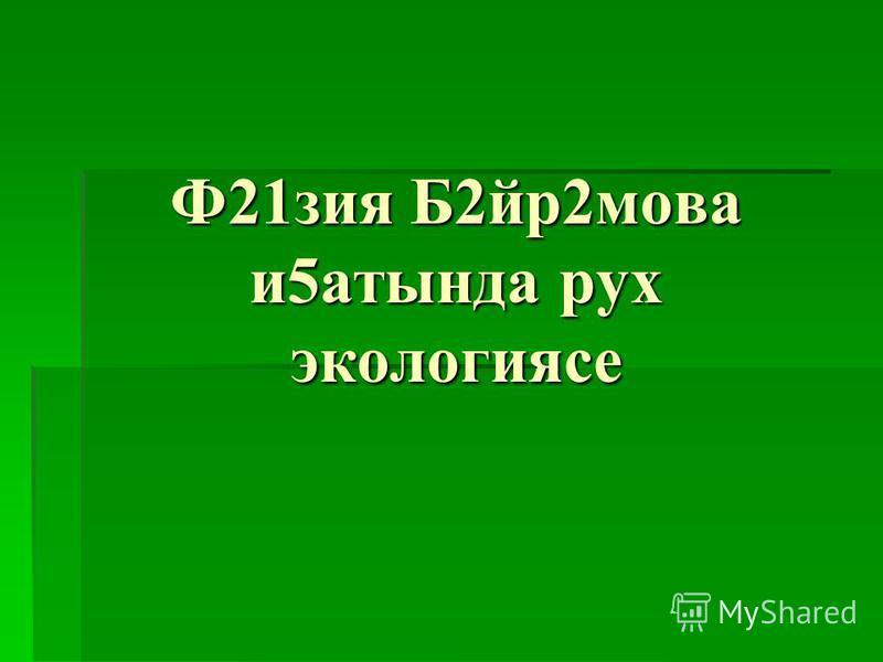 Ф21зия Б2йр2мова и5атында рух экологиясе