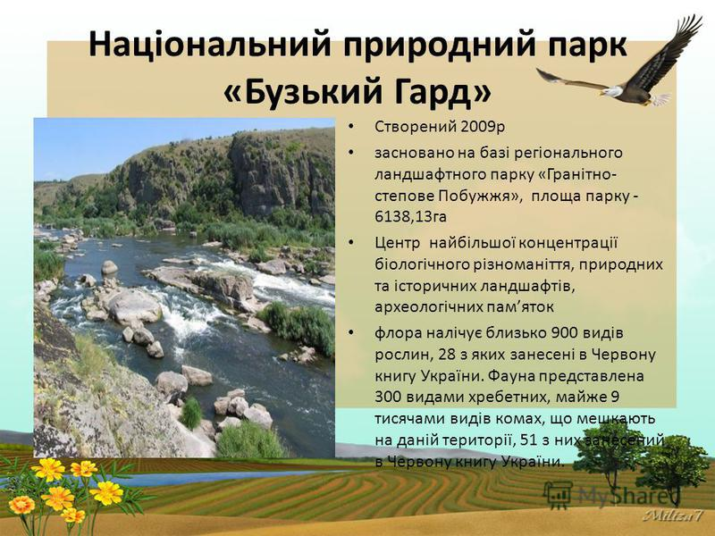 Національний природний парк «Бузький Гард» Створений 2009р засновано на базі регіонального ландшафтного парку «Гранітно- степове Побужжя», площа парку - 6138,13га Центр найбільшої концентрації біологічного різноманіття, природних та історичних ландша