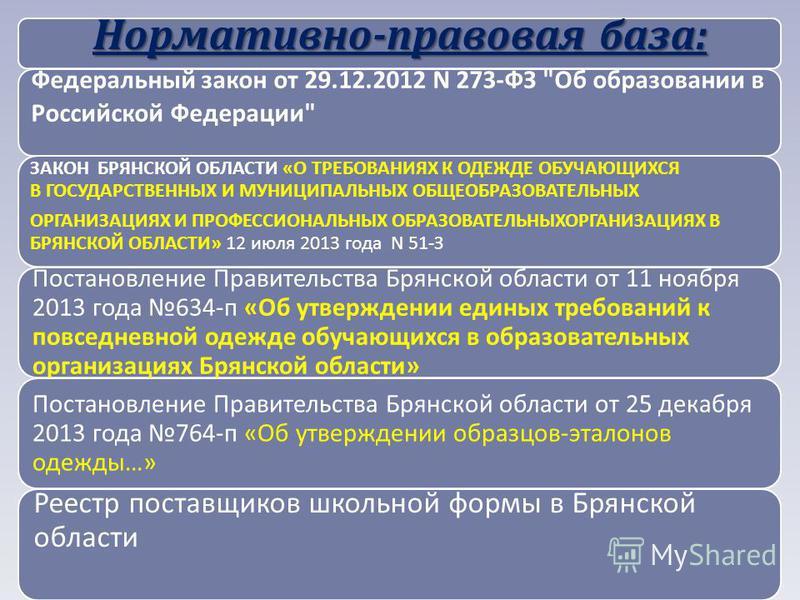 Нормативно - правовая база : Федеральный закон от 29.12.2012 N 273- ФЗ