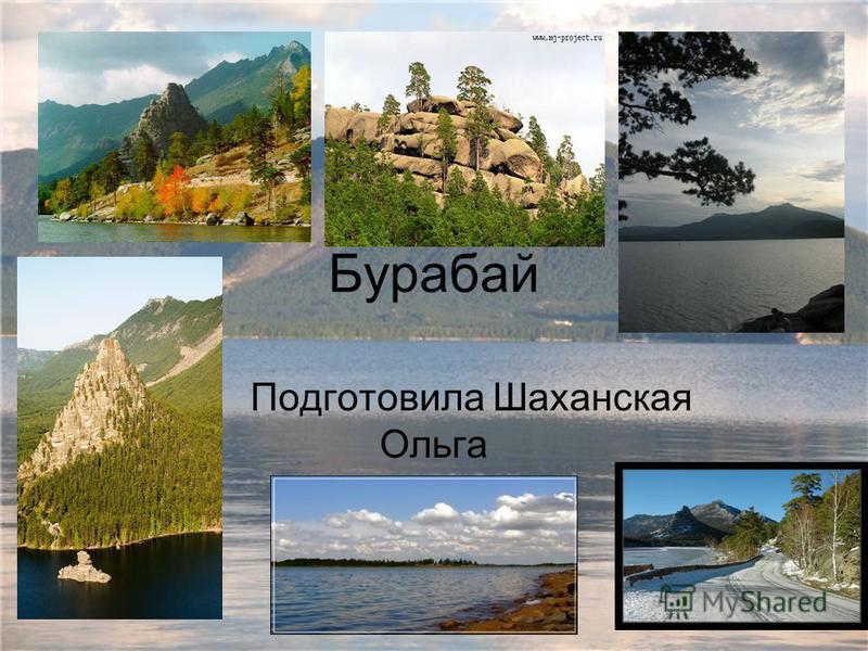 Бурабай Подготовила Шаханская Ольга
