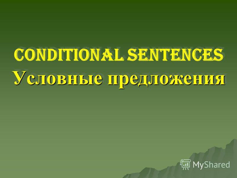 Условные предложения Conditional sentences Условные предложения