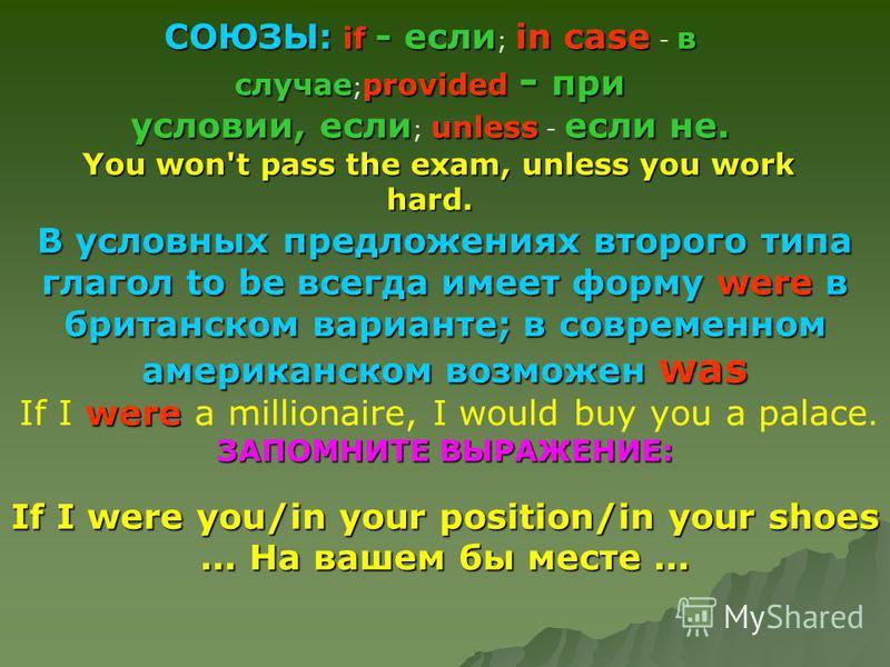 СОЮЗЫ: if - еслиin case в случаеprovided - при СОЮЗЫ: if - если ; in case - в случае ; provided - при условии, если unless если не. условии, если ; unless - если не. You won't pass the exam, unless you work hard. В условных предложениях второго типа