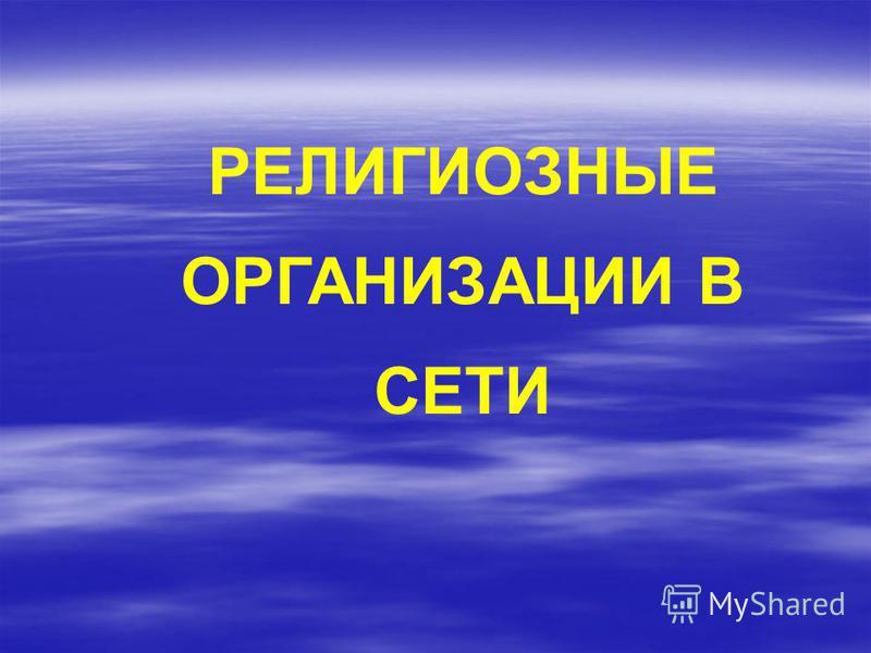 РЕЛИГИОЗНЫЕ ОРГАНИЗАЦИИ В СЕТИ