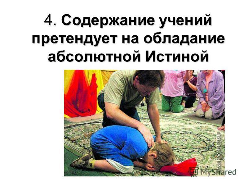 4. Содержание учений претендует на обладание абсолютной Истиной